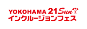 YOKOHAMA21SUN インクルージョンフェス