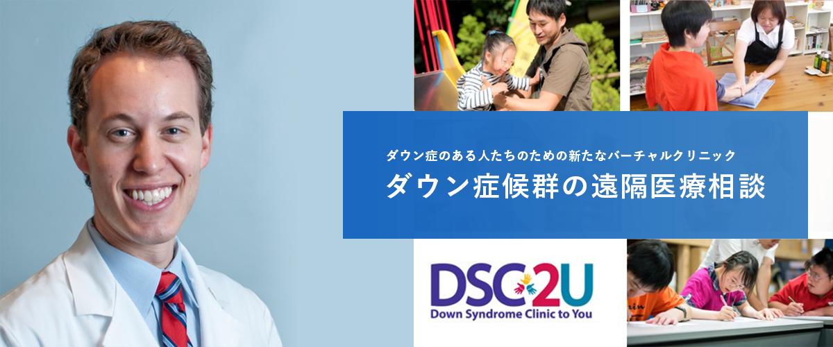 ダウン症のある人たちのための新たなバーチャルクリニック|ダウン症候群の遠隔医療相談