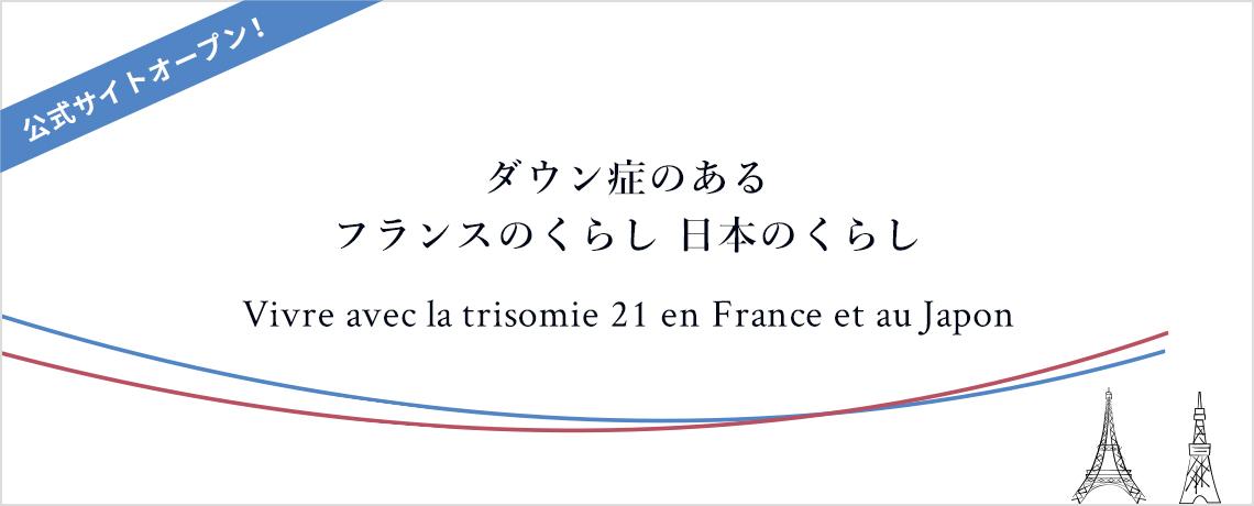 ダウン症のあるフランスのくらし 日本のくらし公式サイトオープン