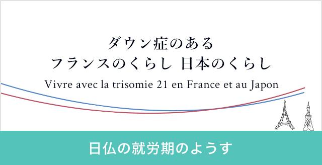 ダウン症のあるフランスのくらし - 日仏の就労期のようす -
