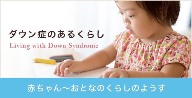 ダウン症のあるくらし - 赤ちゃん~おとなのくらしのようす -