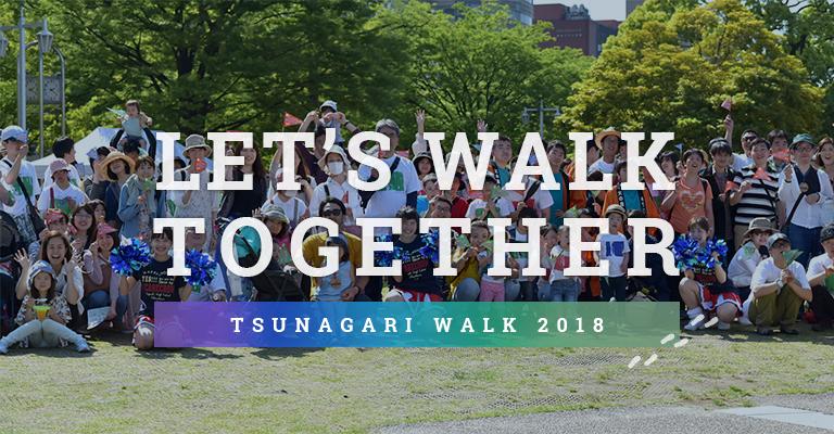 LET'S WALK TOGETHER 〜 つながりウォーク2018 〜
