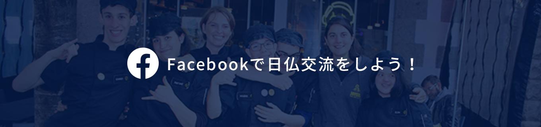 facebookページで日仏交流をしよう!