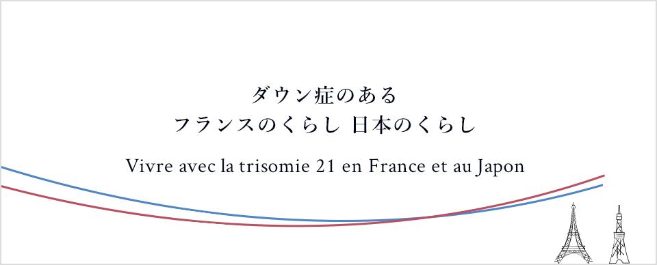 ダウン症のあるフランスのくらし 日本のくらし