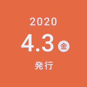 2020.4.3(金)発行