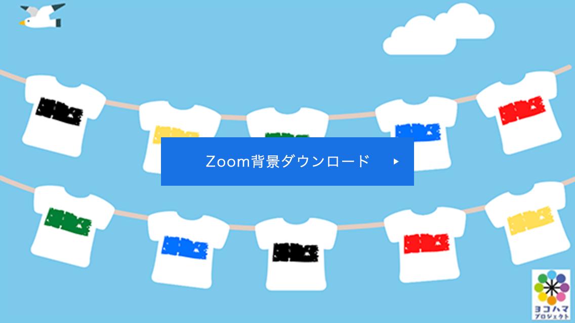 zoom背景画像