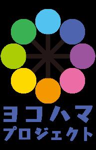 ヨコハマプロジェクト ロゴ